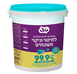 Touch Wet Wipe Bucket for Disinfecting Surfaces