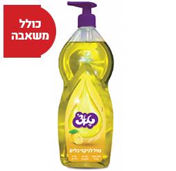 נ.כלים לימון 24%  750 מל + משאבה טאצ'