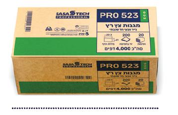 מגבות צץ רץ PRO 523 ECO- נייר טבעי חד שכבתי